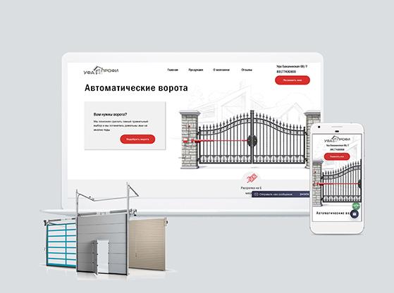 Установка ворот готовый сайт